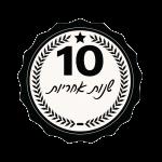 10 שנות אחריות