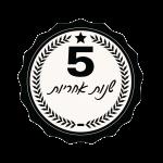 5 שנות אחריות